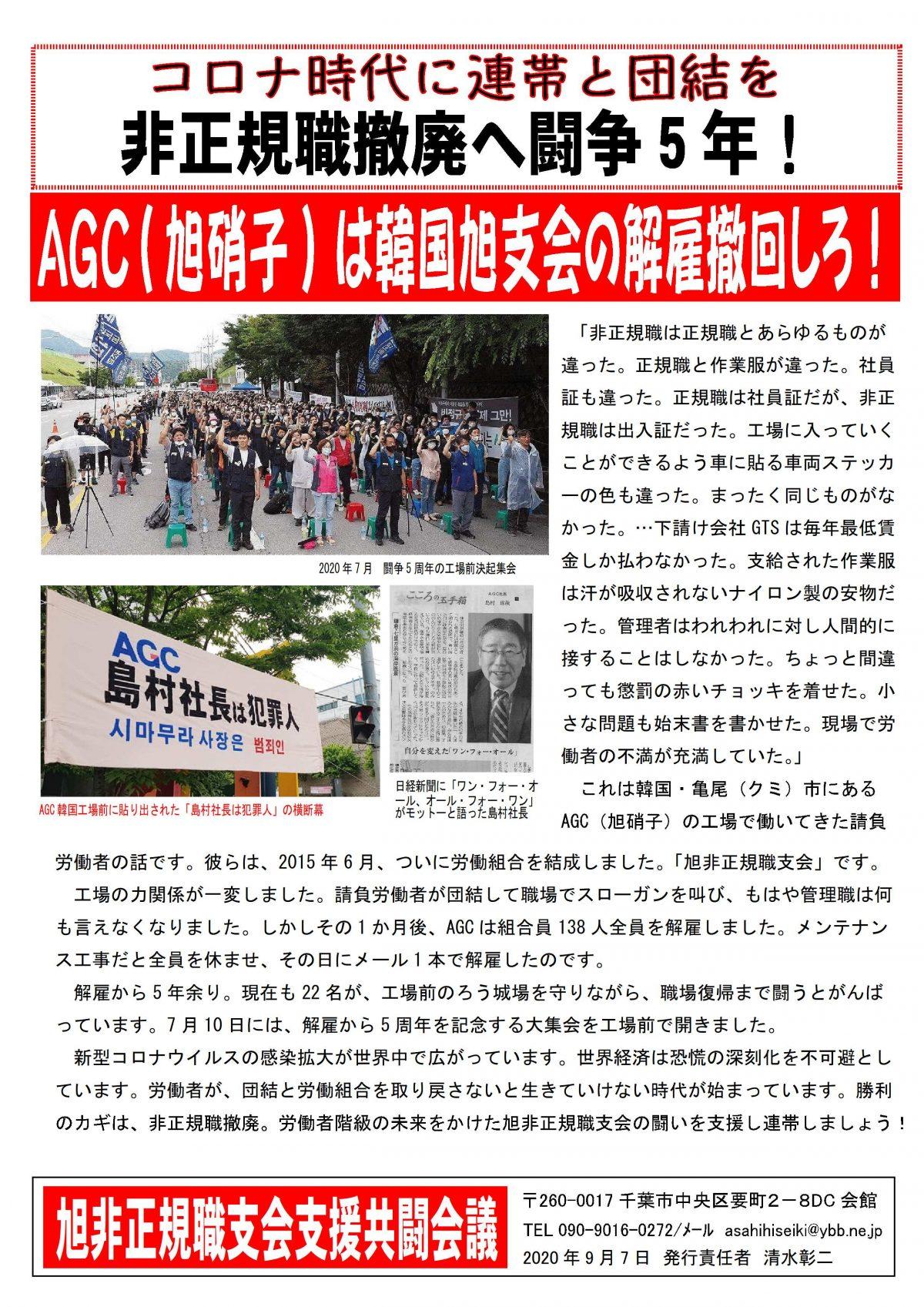 活動再開!9月11日AGC本社前へ!