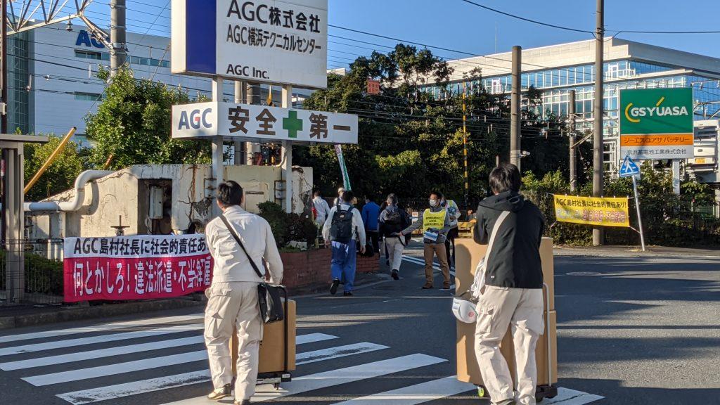 横浜 テクニカル センター agc