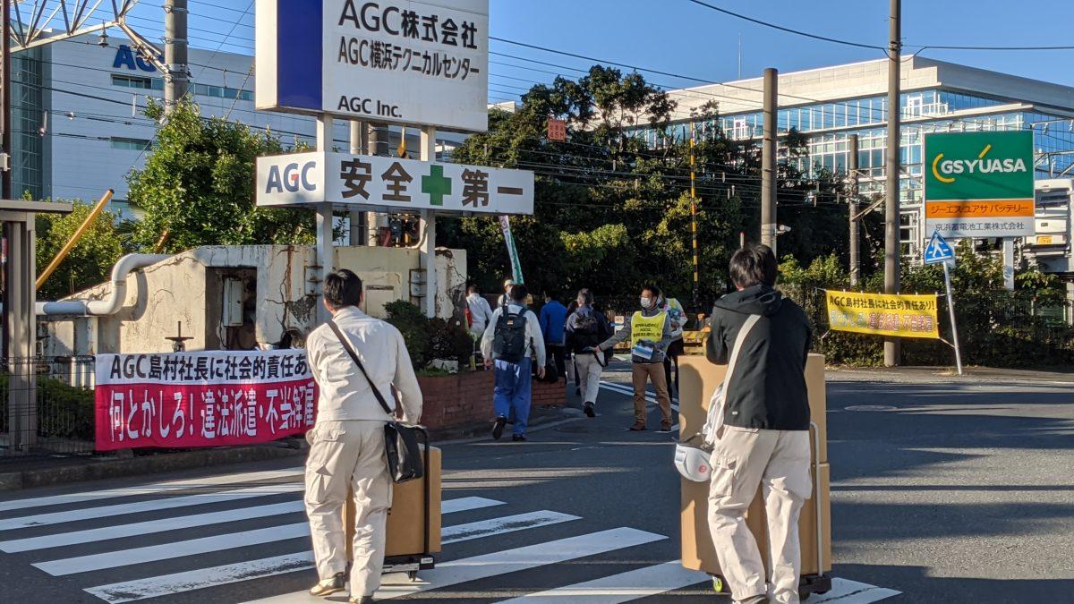 AGC京浜工場前で宣伝行動