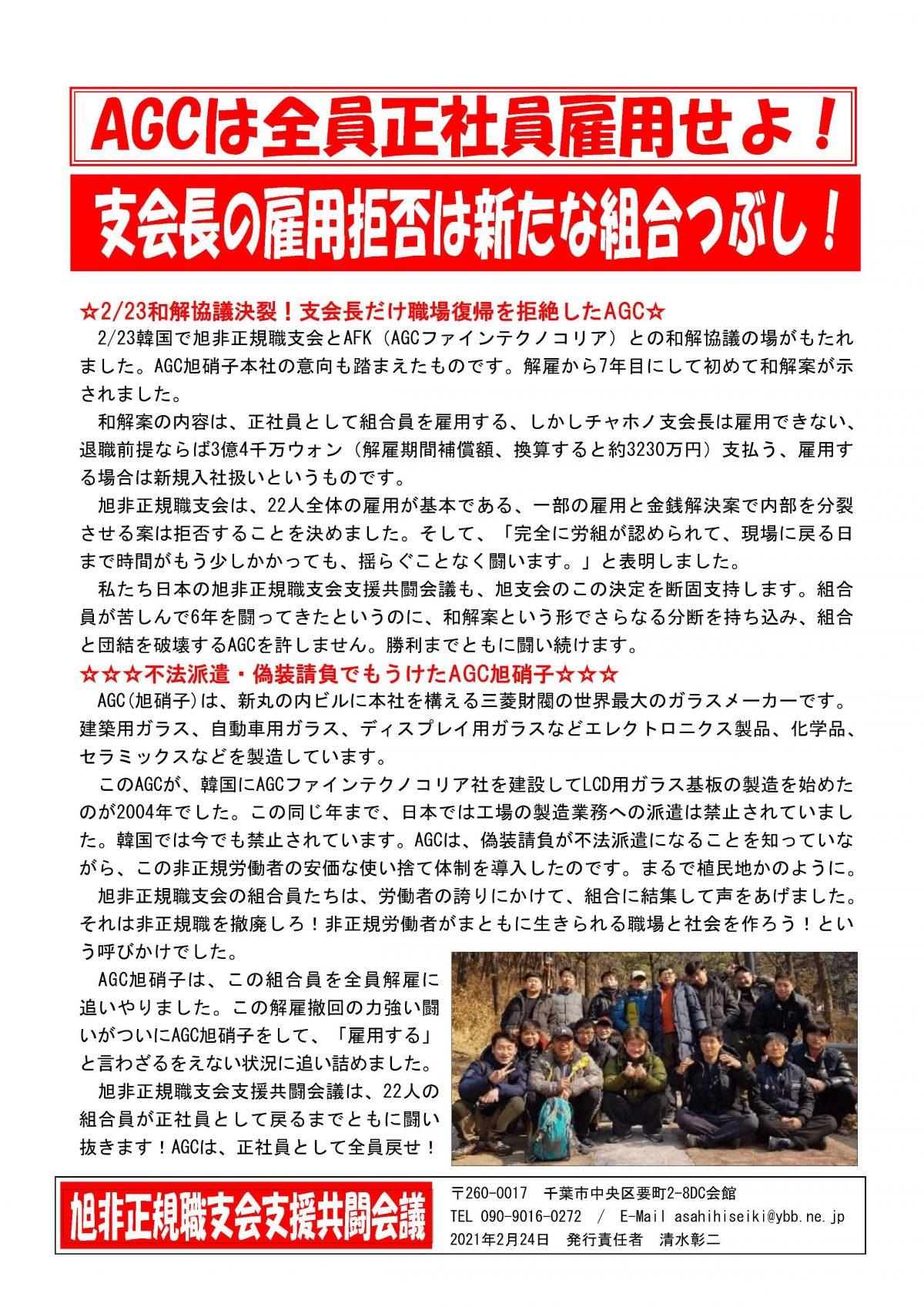 2月25日AGC本社行動に結集を!