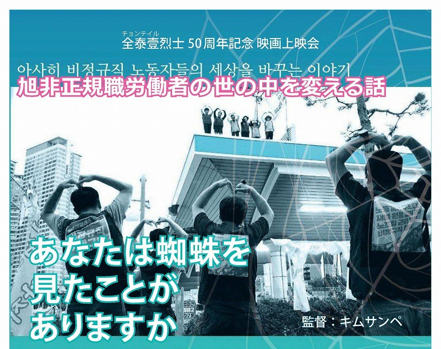 広島で上映会成功