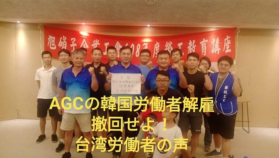 国際連帯万歳!台湾の旭硝子労働組合からの連帯