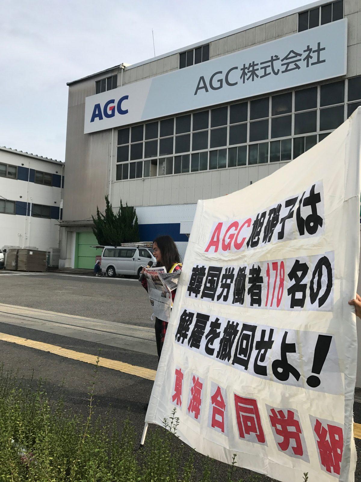 AGC豊田工場にて宣伝行動