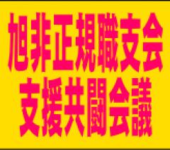 旭非正規職支会支援共闘会議