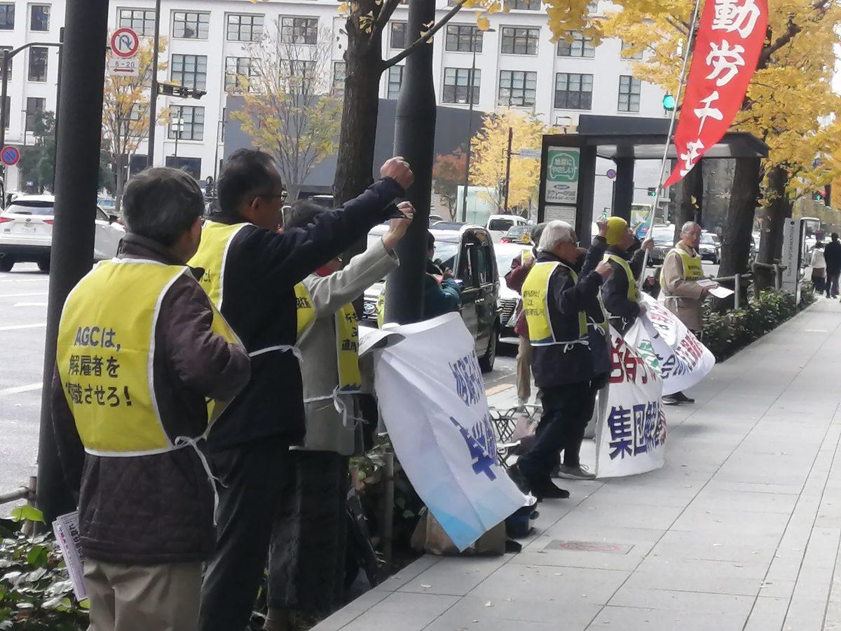 AGC旭硝子本社前と横浜工場前で連帯行動