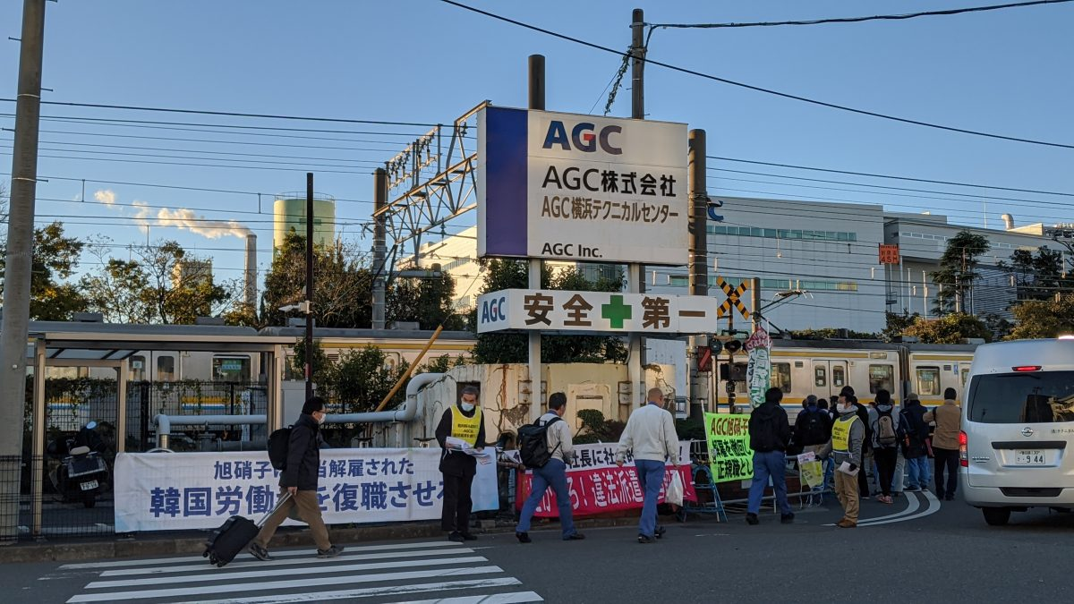 AGC京浜工場で宣伝行動