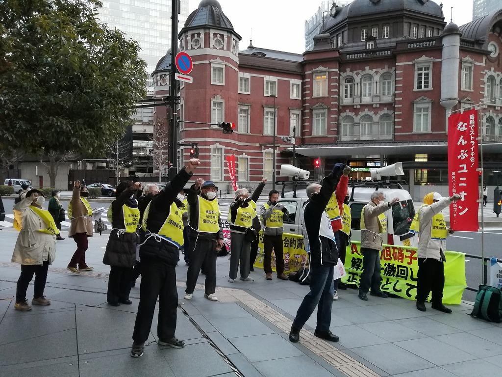 「AGCは全員正社員雇用せよ!」本社に緊急抗議行動!