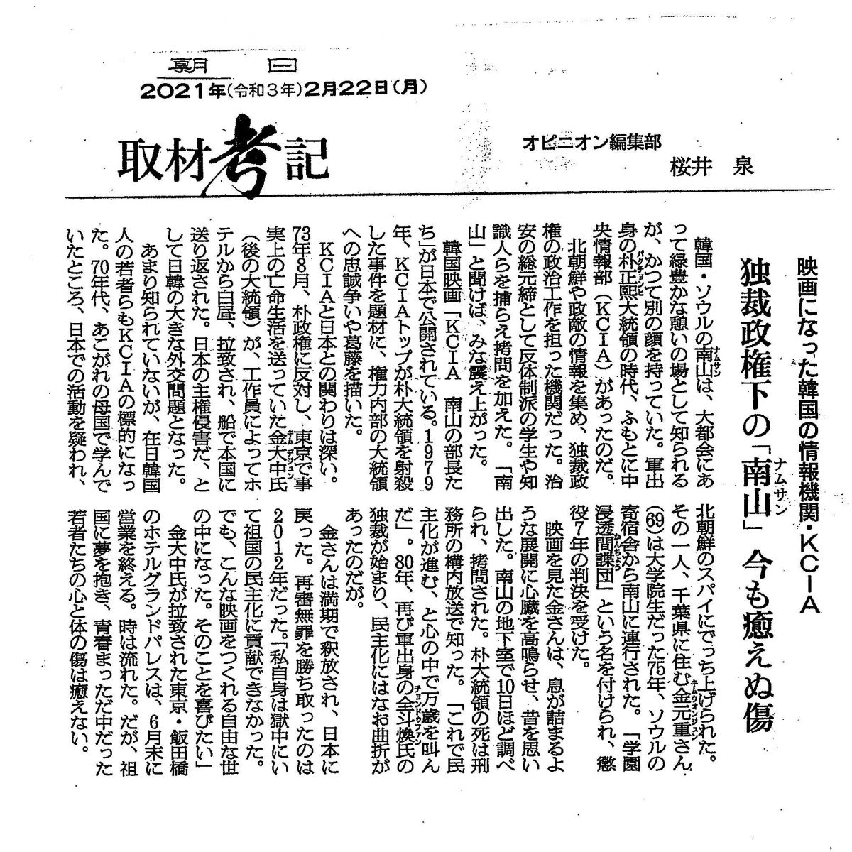 支援共闘会議・金元重顧問の闘い
