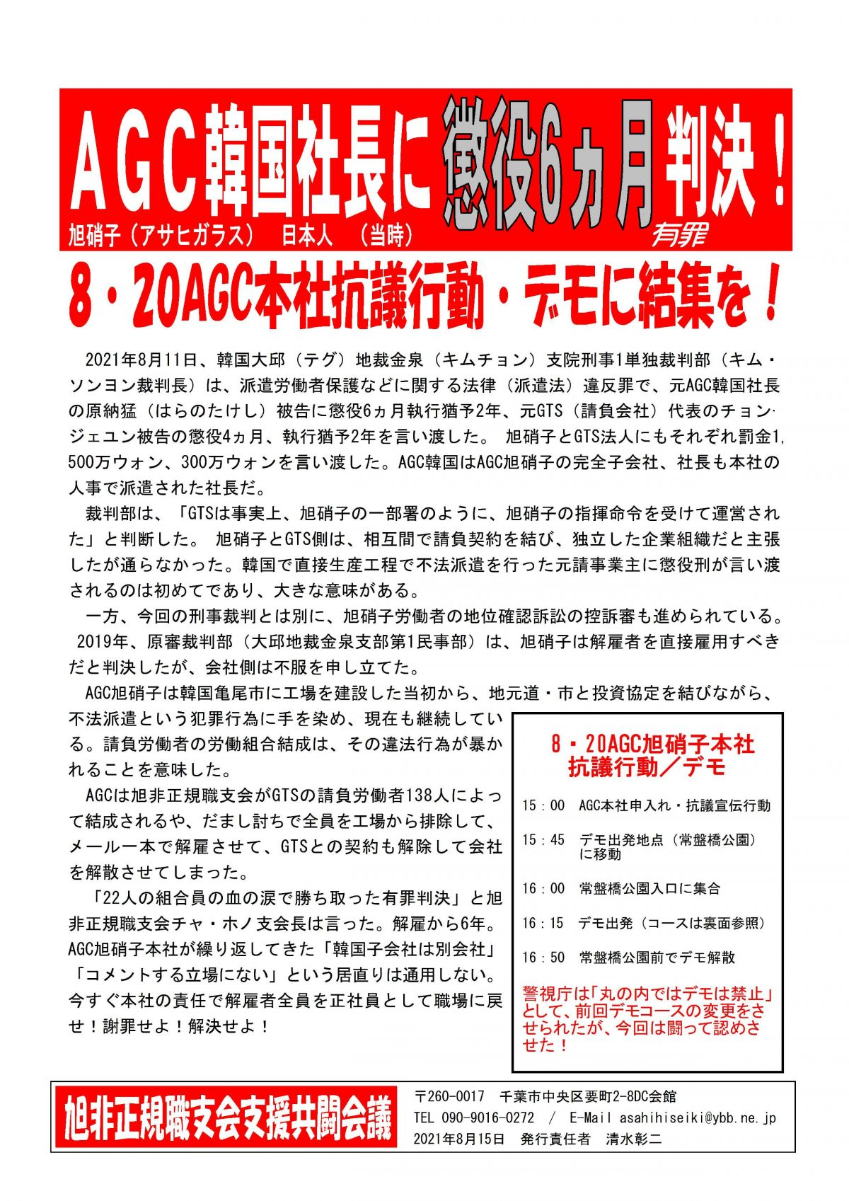 8・20AGC旭硝子本社デモで即時解決迫ろう!